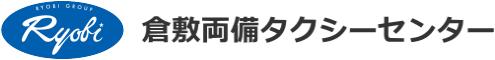 倉敷両備タクシーセンター