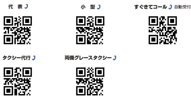 各種別QRコード